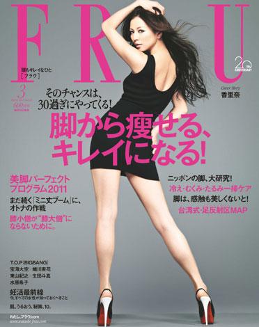 サムネイル スラリと伸びた美脚で『FRaU』(講談社)3月号の表紙を飾る香里奈