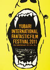 カップルが成立すると、もれなく来期(2012年度)のゆうばり映画祭フリーパス鑑賞券をペアで贈呈