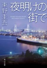 2011年に公開される角川映画『夜明けの街で』