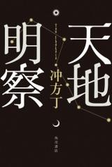 2011年に公開される角川映画『天地明察』