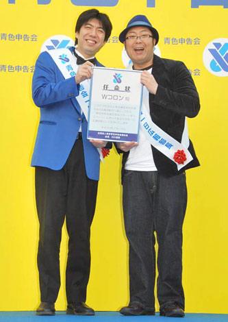 『青色申告会 確定申告スタートキャンペーン』の一日広報部長の任命式に出席したWコロン(左からねづっち、木曽さんちゅう) (C)ORICON DD inc.