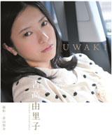 吉高由里子との浮気気分を味わえるフォトブック『吉高由里子 UWAKI』(マガジンハウス)