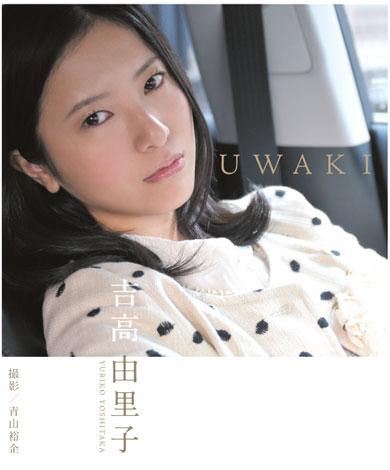 サムネイル 吉高由里子との浮気気分を味わえるフォトブック『吉高由里子 UWAKI』(マガジンハウス)