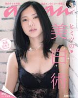 『anan』(マガジンハウス)の表紙を下着姿で飾る吉高由里子