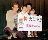 映画『毎日かあさん』の大ヒット御礼舞台あいさつに登壇した(左から)小林聖太郎監督、矢部光祐、永瀬正敏、小西舞優