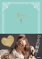 著書『Love』(2月14日発売)