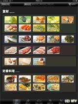 美味しい家庭料理3000レシピが楽しめる「3分クッキング」アプリケーションの画(一例)