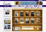 映画特化型SNS『Gacchi(ガッチ)』が28日に本オープン
