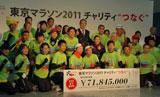 初のチャリティ企画には7184万5000円が集まった (C)ORICON DD inc.