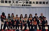 ビートたけしと、『第20回 東スポ映画大賞』、『第11回ビートたけしのエンターテインメント賞』の受賞者ら (C)ORICON DD inc.