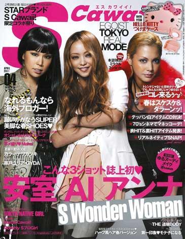 サムネイル 『S Cawaii!』4月号の表紙を飾る(左から)AI、安室奈美恵、土屋アンナ