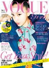 アンジェラベイビーが表紙を飾る『VOGUE girl』 (3月12日発売)