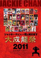 ジャッキー・チェン、一気に見せます!! 『大成龍祭 2011』開催決定