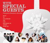 アルバム『With Special Guests −Fukuyama Masaharu Remake−』