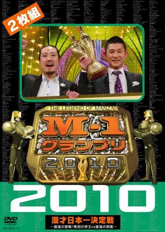『M-1グランプリ2010 完全版 〜最後の聖戦!無冠の帝王vs最強の刺客〜』のパッケージ