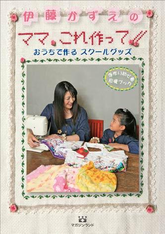 女優・伊藤かずえ、初の手芸本『伊藤かずえの「ママ、これ作って!! おうちで作る スクールグッズ」』(2月25日発売)
