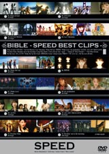 『BIBLE-SPEED BEST CLIPS-』(初回盤)