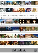 『BIBLE-SPEED BEST CLIPS-』(通常盤)