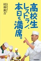 原作『高校生レストラン、本日も満席。』(伊勢新聞社)
