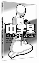 DVD『中学生 スーパーデラックス』