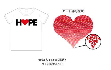 浜崎あゆみ×ViViチャリティーTシャツ