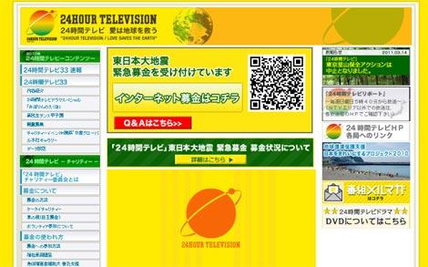 日本テレビの「東日本大地震 緊急募金」受付画面 (公式webサイトより)