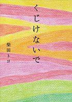 99歳の詩人・柴田トヨさんの処女作となる詩集『くじけないで』(飛鳥新社/2010年3月17日発売)