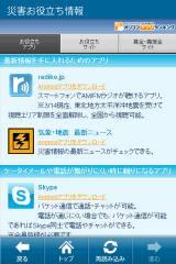 スマートフォンAndroid向けアプリ『災害お役立ち情報』