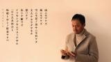 特設サイト『kizuna311』で『雨ニモマケズ』を朗読し、東日本大震災被災者に応援メッセージを贈る渡辺謙