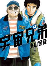 『宇宙兄弟』最新13巻のカバー