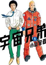 小山宙哉『宇宙兄弟』は2008年1月から『モーニング』(講談社)で連載中