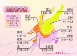 各エリアの桜開花予想日・中部(画像提供:ウェザーニューズ)