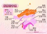 各エリアの桜開花予想日・中国四国(画像提供:ウェザーニューズ)