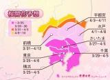 各エリアの桜開花予想日・関東(画像提供:ウェザーニューズ)