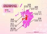 各エリアの桜開花予想日・九州(画像提供:ウェザーニューズ)
