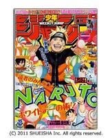 「週刊少年ジャンプ」(15号・集英社刊)