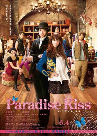 サムネイル キャストが勢ぞろい! 映画『パラダイス・キス』のポスタービジュアル