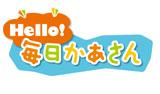 新番組『Hello!毎日かあさん』タイトルロゴ