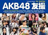 『AKB48 友撮 THE BLUE ALBUM』 (C)KODANSHA