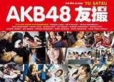 『AKB48 友撮 THE RED ALBUM』 (C)KODANSHA