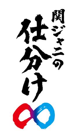 仕分けバラエティ『関ジャニの仕分け∞』番組ロゴ