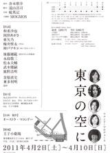 和希沙也主演舞台『東京の空に』は4月2日より上演