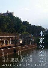 主演舞台『東京の空に』は4月2日より上演