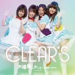 デビュー曲「お掃除しましょう 〜Clean Love〜」はゲーム『テイルズシリーズ』の音楽などを手掛ける田村信二
