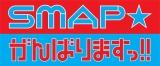 3時間生放送特番『SMAP☆がんばりますっ!!』のロゴ