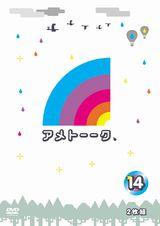 『アメトーーク!DVD14』