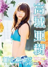 『DVD 高城亜樹「わんだーらんど」通常版』