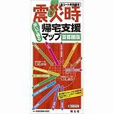 『震災時帰宅支援マップ 首都圏版』(昭文社)