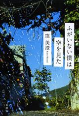 2011年本屋大賞2位の窪美澄・著 『ふがいない僕は空を見た』(新潮社)