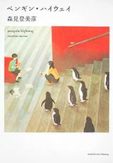 2011年本屋大賞3位の森見登美彦・著 『ペンギン・ハイウェイ』(角川書店)